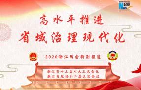 2020浙江省两会:高水平推进省域治理现代化