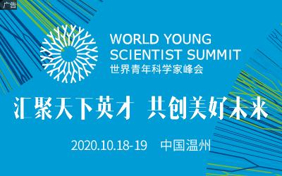 2020世界青年科学家峰会专题