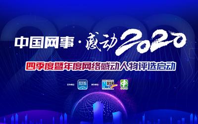 中国网事·感动2020年度评选