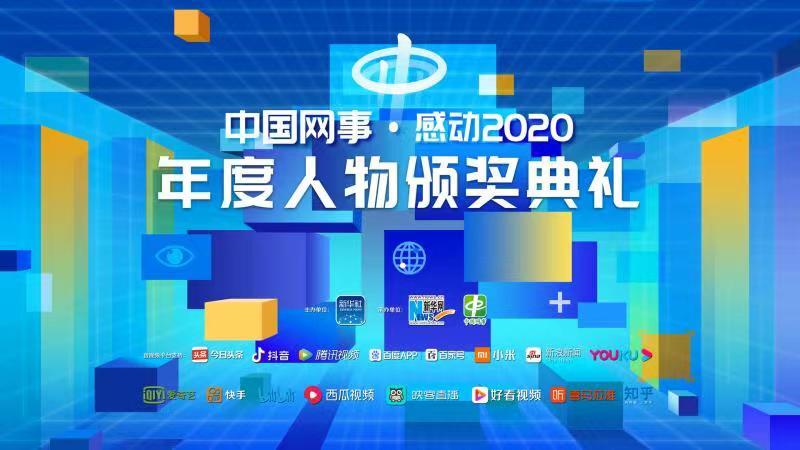 """""""中国网事·感动2020""""年度人物颁奖典礼"""