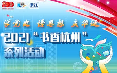 """2021""""书香杭州""""系列活动"""