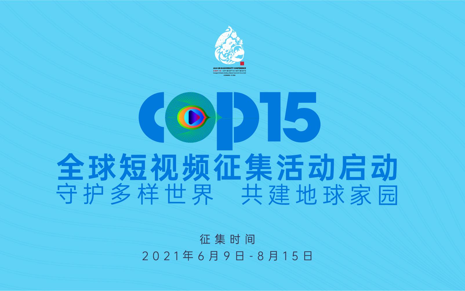 COP15全球短视频征集活动