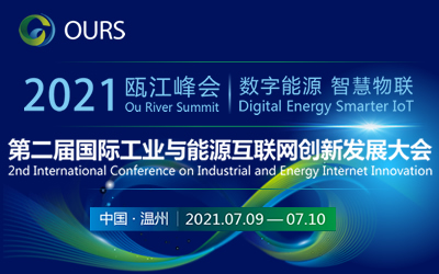 2021瓯江峰会·第二届国际工业与能源互联网创新发展大会