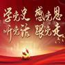 2021杭州烟草党建