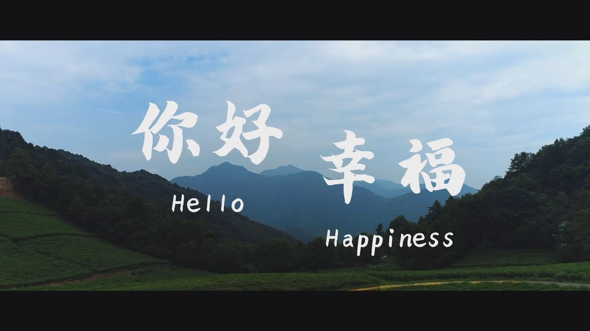 你好,幸福