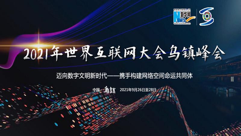 专题|2021年世界互联网大会乌镇峰会