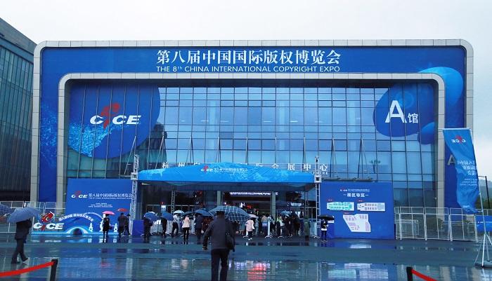 """第八届中国国际版权博览会开幕 著作权法""""三十而立""""再出发"""